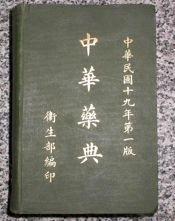 רפואה סינית מסורתית מבוא