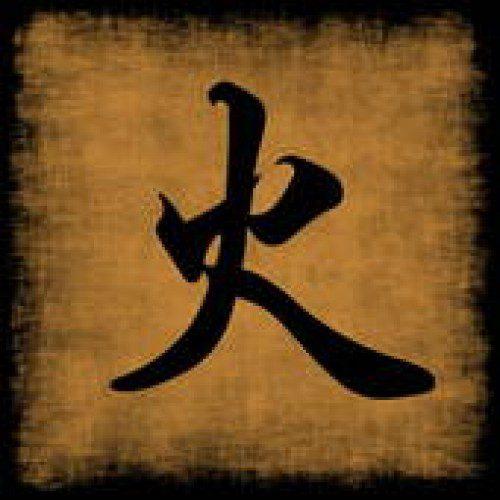 יסודות של רפואה סינית