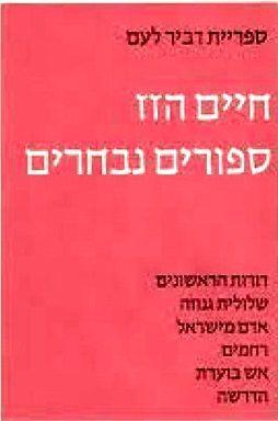 תיאורי אוכל בספרות עברית
