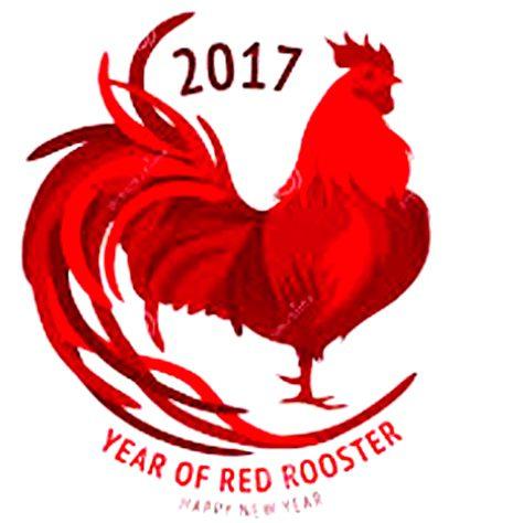 שנת תרנגול אדום 2017