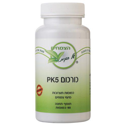 כורכום PK5